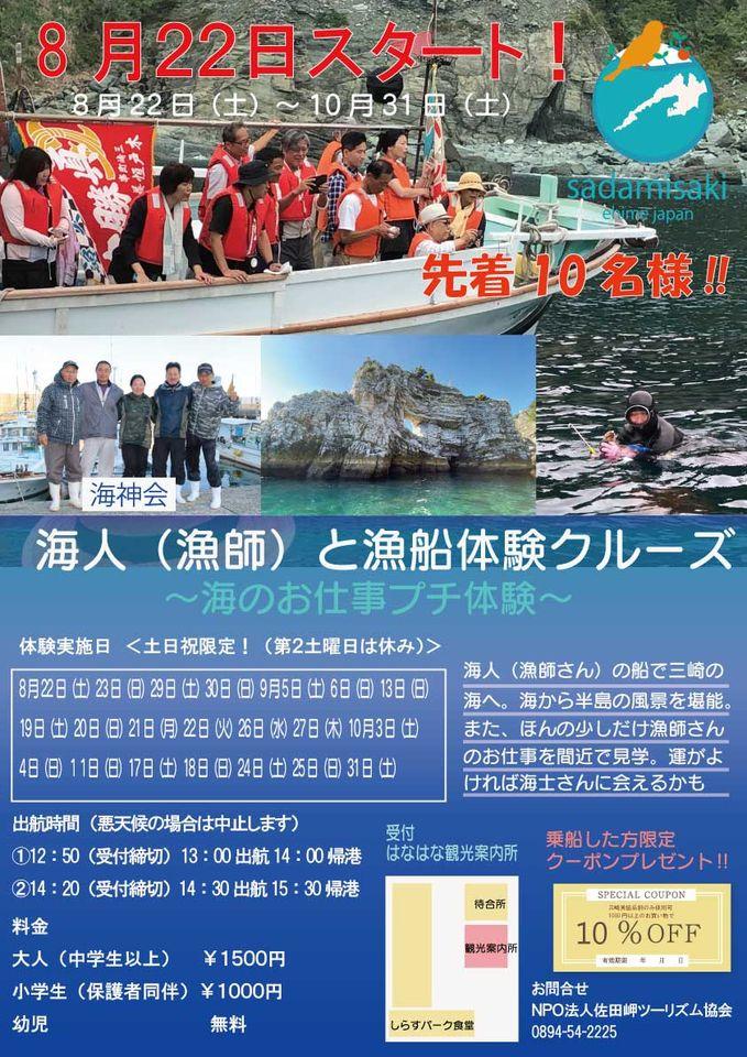 8/22(土)スタート☆海人(漁師)と漁船体験クルーズ~海のお仕事プチ体験~