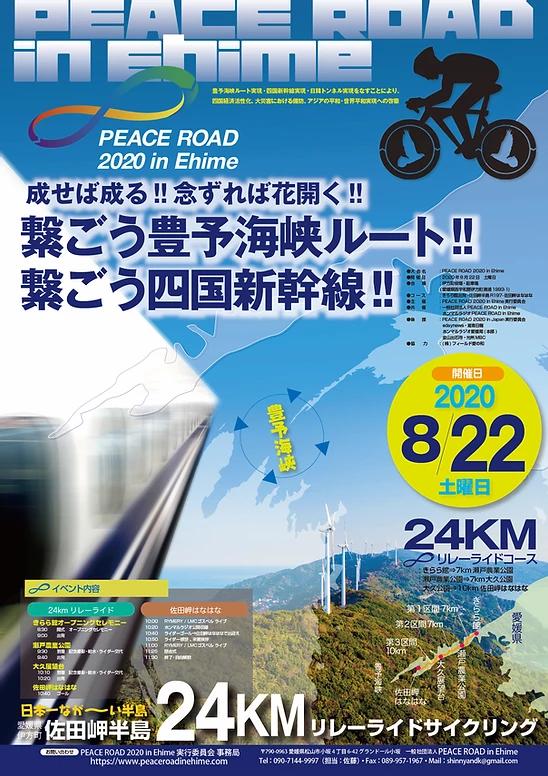 8/22(土)PEACE ROAD 2020 in Ehime 佐田岬半島